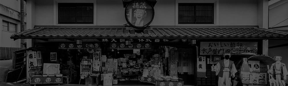 森文醸造株式会社 1893年創業で昔ながらの伝統製法で作り上げる味噌・醤油・酢